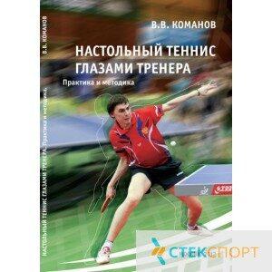 Команов_Настольный теннис глазами тренера