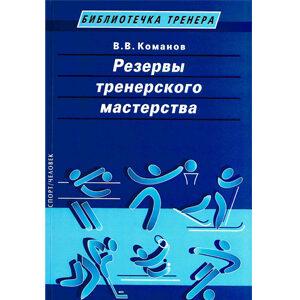 Команов Резервы тренерского мастерства
